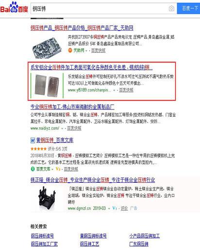 铜压铸-乐发精密SEO推广排名