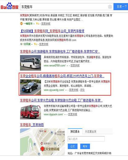 东莞租车-奇源百度整站优化排名