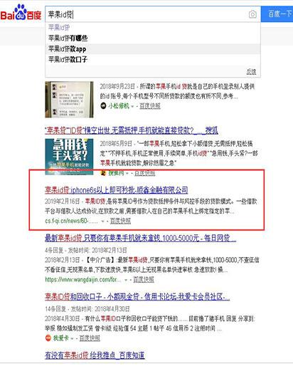 苹果id贷-顺鑫整站优化排名