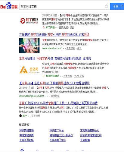 东莞网络营销-旭东网站整站优化