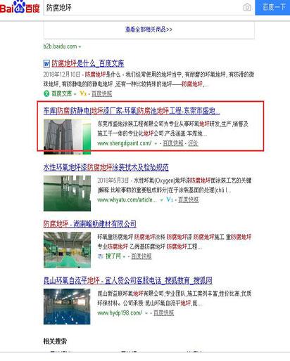 防腐地坪-盛地百度网站快速排名