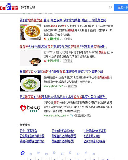 酸菜鱼加盟-聚吉网站快速优化排