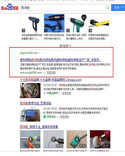 热风枪-强力百度高指数词排名