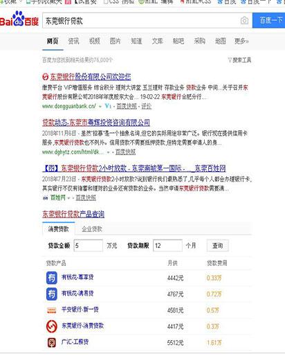 东莞银行贷款-粤辉SEO快速排名