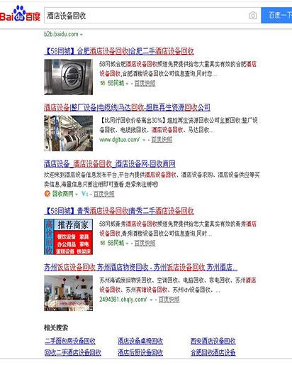 酒店设备回收-超胜SEO优化快速排名