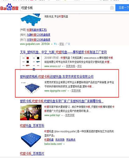 吹塑卡板- 庆哲SEO高指数排名
