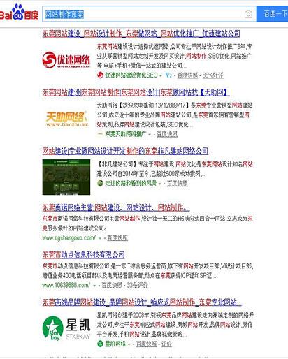 网站制作东莞-商诺关键词高指数