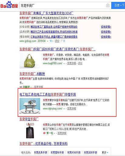 东莞手袋厂-华莹关键词整站优化