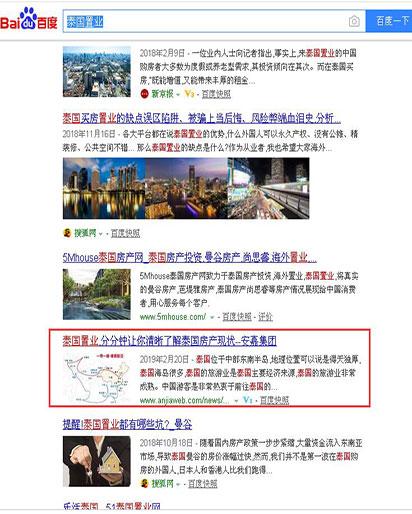 泰国置业-安嘉新站百度快速排名