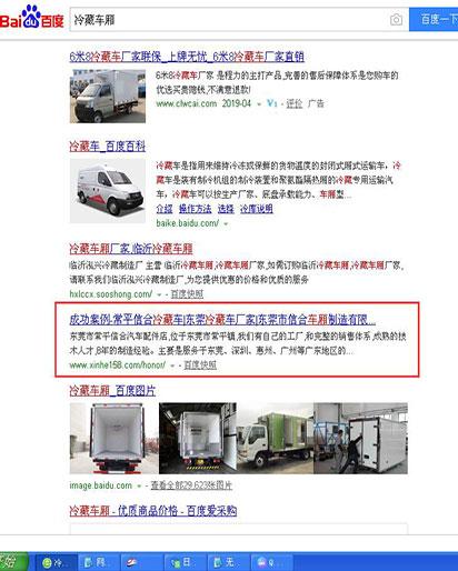 冷藏车厢-信合百度高指数词排名