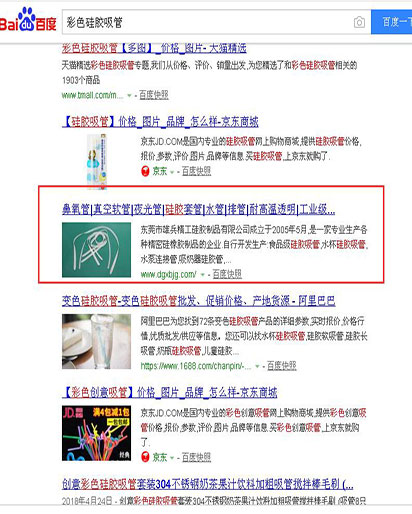 彩色硅胶吸管-雄兵网站新站快速排名