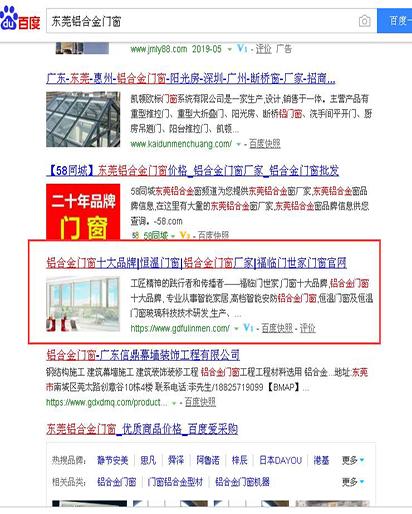 东莞铝合金门窗-福临整站优化排名