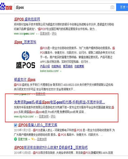 盛pos-华辰关键词整站优化排名