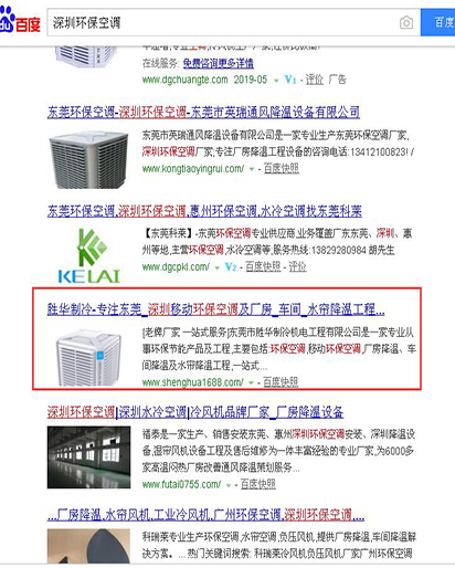 深圳环保空调-胜华整站优化排名