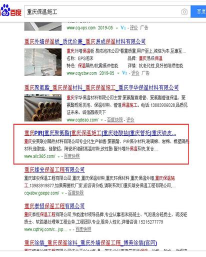重庆保温施工-安莱高指数排名