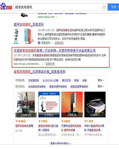 超音波熔接机-明和SEO高指数排名