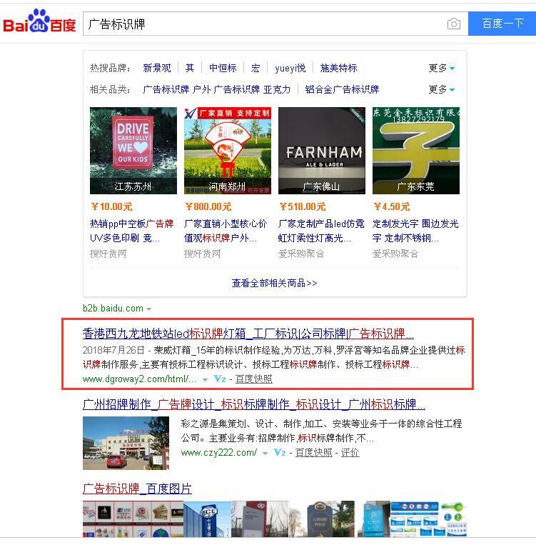 广告标识牌-荣威百度SEO优化排名