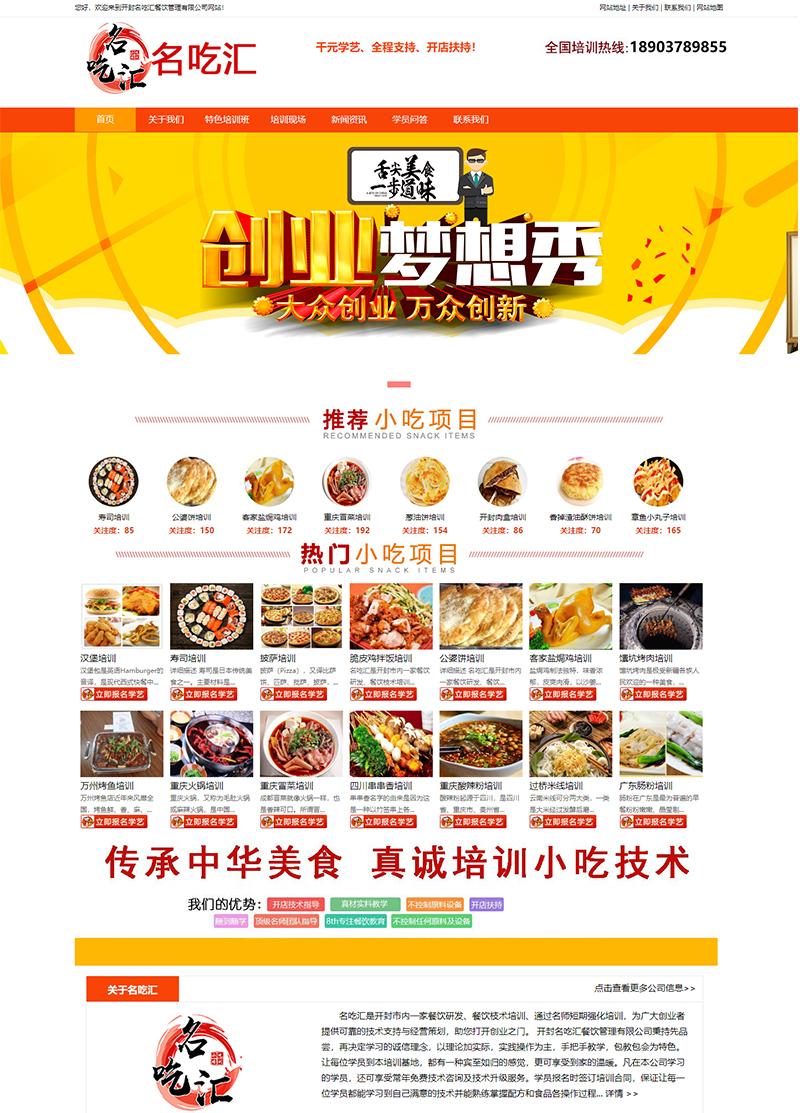 名吃汇网站seo优化建设