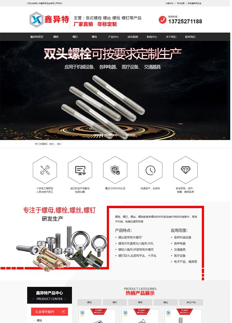 鑫异特五金seo优化站建设