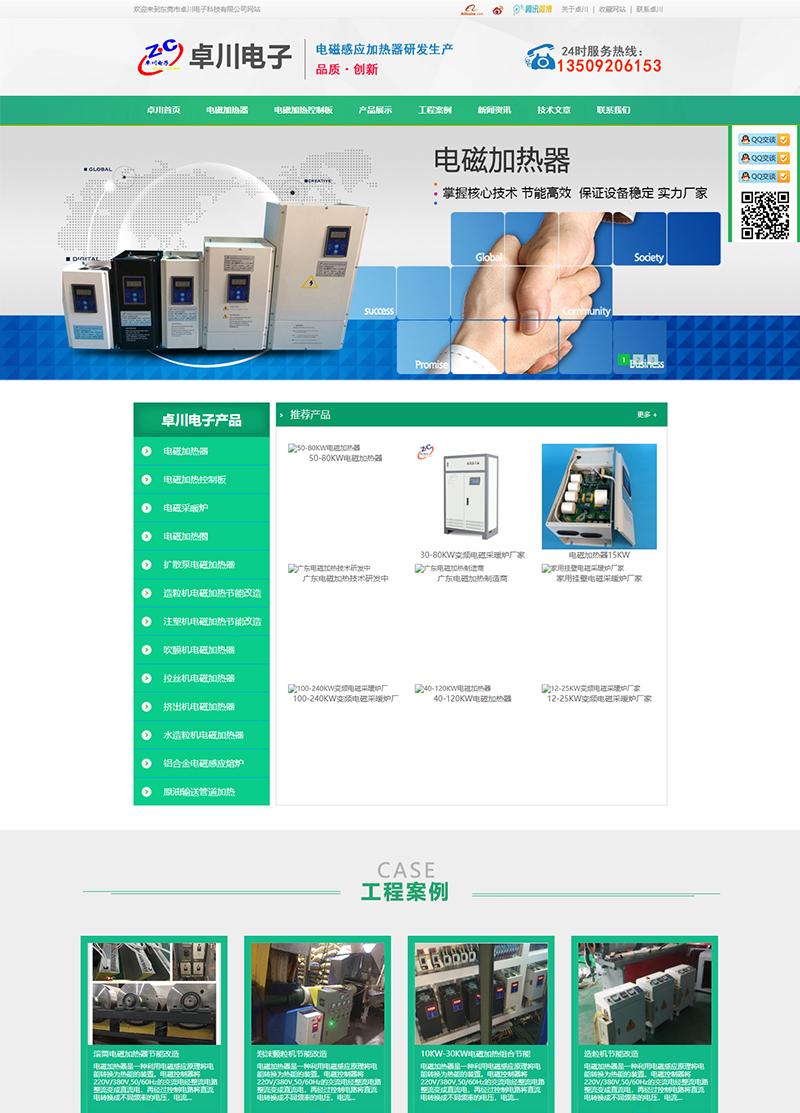 卓川电子优化站建设