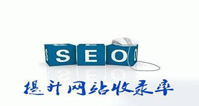 关于seo优化-怎样做好专题页面的SEO优化