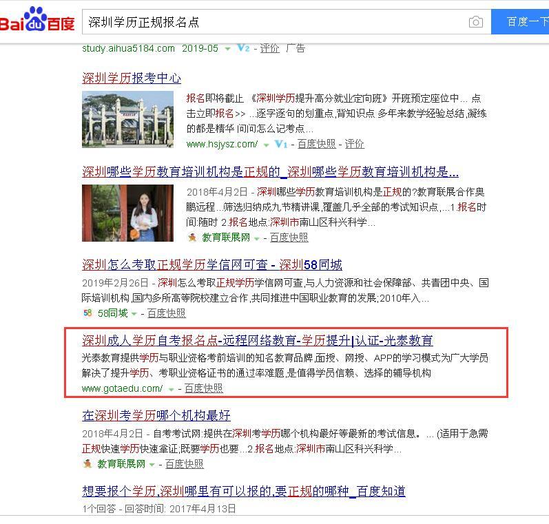 深圳学历正规报名点-光泰新站SEO快速排名